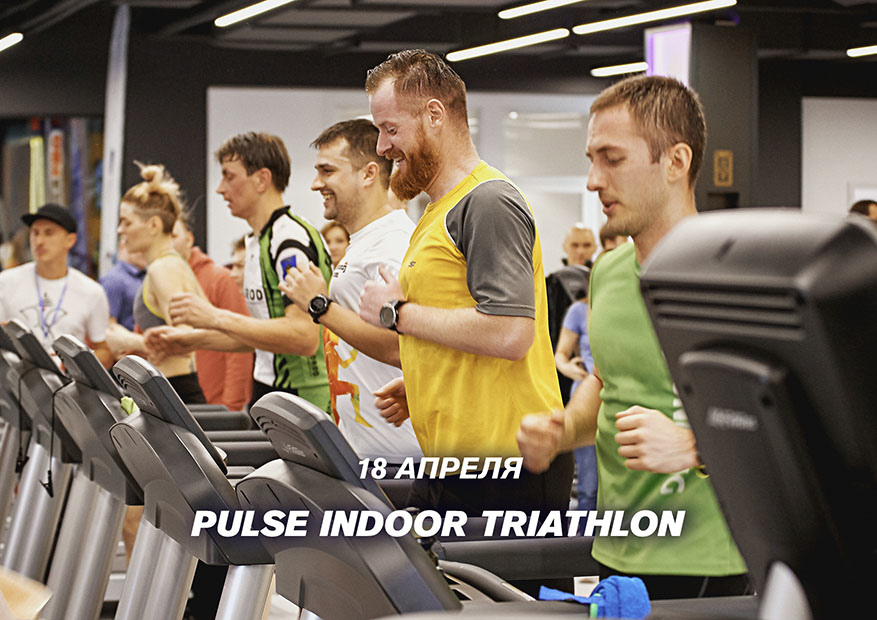 PULSE INDOOR TRIATHLON 18 апреля